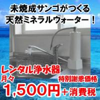 レンタル浄水器のシミ・ジャー工業株式会社