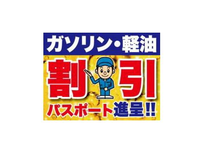 ガソリン・軽油割引パスポート進呈!!