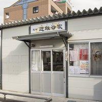 麺処遊離爺家(ゆりあげ)魚屋の食堂遊狸爺家(ゆりあげ)