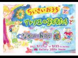 9/19~23 アトリエのこどもたち & 中井敦子展