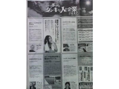 産経新聞に!!
