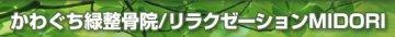 かわぐち緑整骨院リラクゼーションmidori
