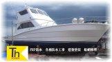 大平造船工業株式会社