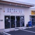 長良川パソコン