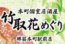本町個室居酒屋 竹取花めぐり 堺筋本町店