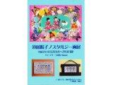 4/23(火)~29(月祝) 須藤陽子ノスタルジー画展