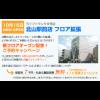 ライフトランク9号店 北山駅前 新フロアオープンキャンペーン!