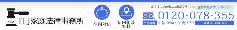 神戸市 【 相続 相続放棄 相続問題 相続手続き 弁護士 】 相続のことならITJ法律事務所