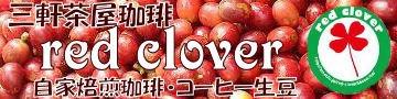 三軒茶屋珈琲 red-clover