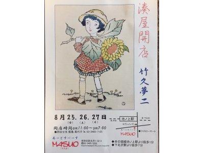 イベント 「湊屋開店 竹久夢二」 開催~! です。 竹久夢二 作品 展示即売会 8/25、26、27  あ~とすぺ~す ギャラリーで開催です~ お楽しみに !