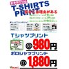 オリジナル名入れTシャツ980円!!