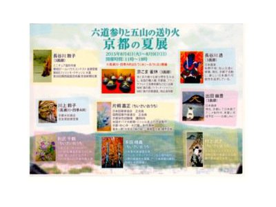 8/4(火)~8/9(日)六道参りと5山の送り火 京都の夏展