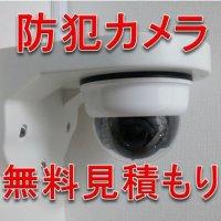 防犯カメラ・監視カメラ専門店 無料見積もりのSLS