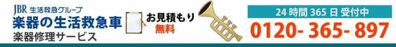 【八戸市の楽器修理】 ピアノ調律・修理からギター・ベース・ウクレレ等の弦楽器修理、トランペット・クラリネット等の管楽器修理ならお任せ! 0120-365-897