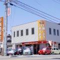 カーチェンジA1堺福田 アイズ