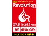 Revolution2014 1st.STAGEスタート