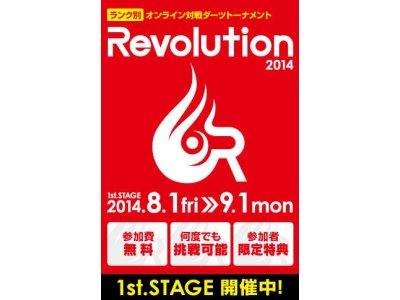 Revolution2014 1st.STAGEスタート
