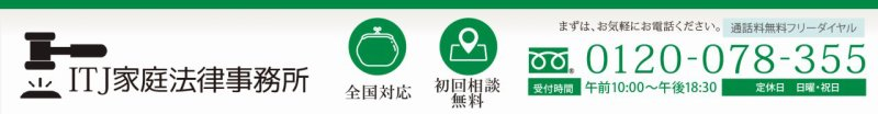 八尾市 【 過払い金請求 債務整理 弁護士 】 ITJ法律事務所