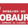 携帯電話の買取・販売MOBAURO