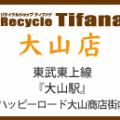 リサイクルショップティファナ 大山店