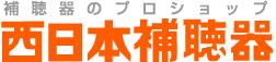 西日本補聴器 松江店