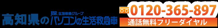 【PCのトラブル】高知県 全域対応 『ノートパソコン(PC)修理 ハードディスク復旧 』 東証一部 JBRグループ パソコンの生活救急車(高知県)
