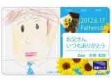 父の日の贈物に 図書カード2000円券 記念日プラン
