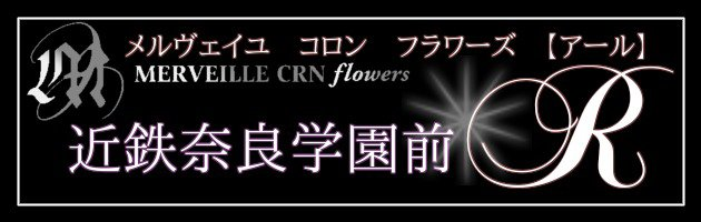 MERVEILLE CRN flowers 奈良学園前教室