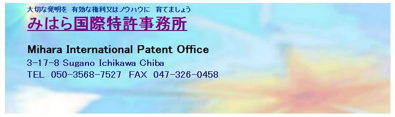 みはら国際特許事務所