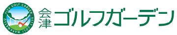 会津ゴルフガーデン