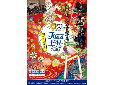 Jazz in 土居に出演予定