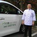 介護タクシープライド 埼玉県さいたま市浦和区