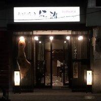 炭焼酒房 綾雅 -ayamasa-