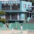大森テニスクラブ・スクール