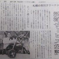 市川クリーニング商会|北海道新聞2013/11/1掲載されました