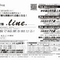 学習塾line