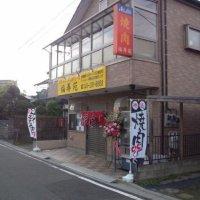 焼肉居酒屋  福寿苑