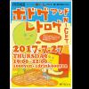 【イベント情報】京都MUSEさんとのコラボイベント開始♪