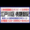 江戸川区:建物表題登記(建物表示登記) 土日営業(新築建物表題/表示登記)江戸川