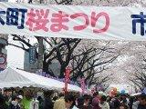イベント告知!今年も「東村山市本町桜まつり」に出店参加します(^O^)/