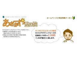 初検料¥1,000円+税OFF