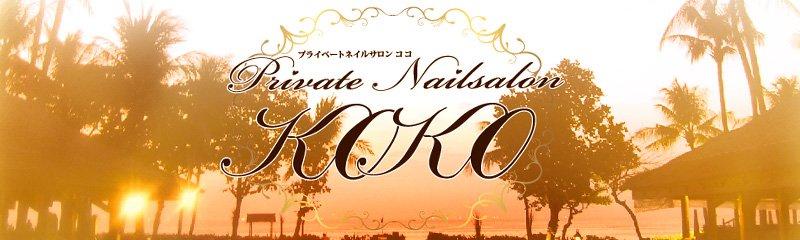 PrivateNailsalon KOKO