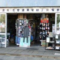 (有)阿波屋金物店
