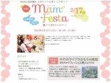 2/17(火) 「ホテル阪急エキスポパーク」に 『おもちゃ病院』  出現!