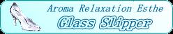 男性セラピストGlass Slipperグラス・スリッパー