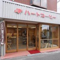 ハートコーヒーJR吹田店