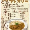 本格スパイスカレー『ヤドカリー』堺筋本町店