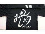 よさこいチームのオリジナルTシャツ