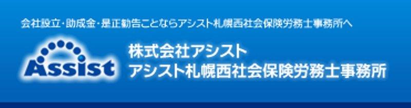アシスト札幌西社会保険労務士事務所