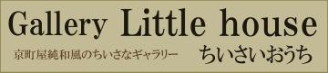 ちいさいおうち Gallery Little house